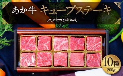 あか牛 キューブ ステーキ 200g 10種類
