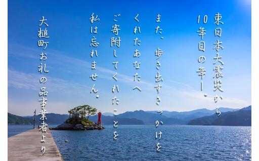 震災からもうすぐ10年、大槌町から皆様へ。