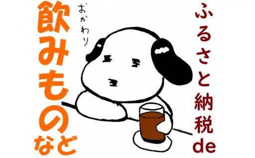 もらってうれしいっ!【お茶】や【コーヒー】など