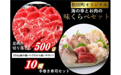【オリジナルセット】豪華10種手巻き寿司&足柄牛