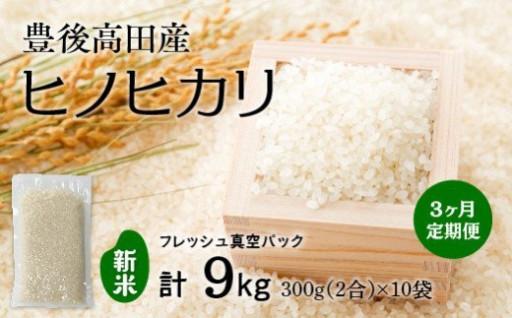【定期便/無洗米】米2合(真空パック)×10袋