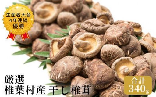 【厳選】椎葉村産 乾し椎茸 合計340g