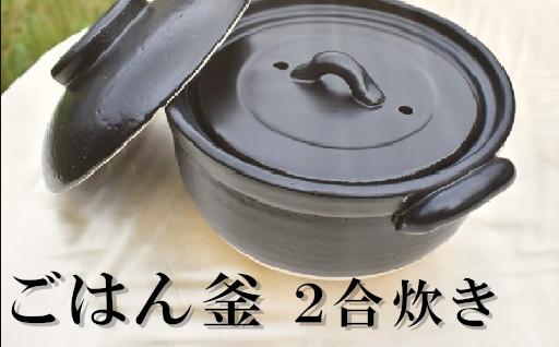 昔ながらの羽釜で炊いたご飯が簡単に!
