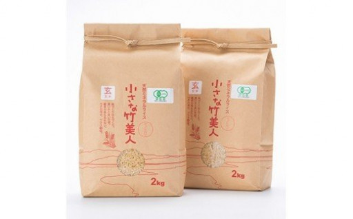 <有機JAS認定>小さな竹美人4kg(玄米)