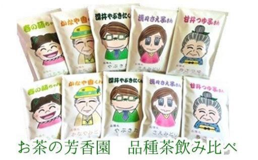 【知覧茶新茶祭り】お茶の芳香園 品種茶飲み比べ