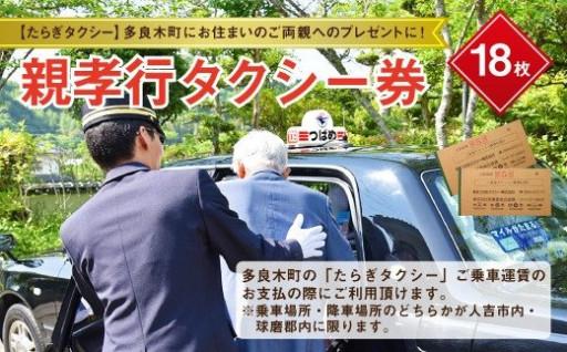 親孝行 タクシー 補助券 たらぎタクシー 18枚