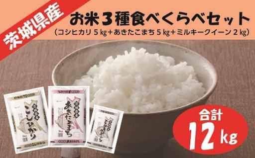 【数量限定】茨城県産お米12kgセット受付開始!