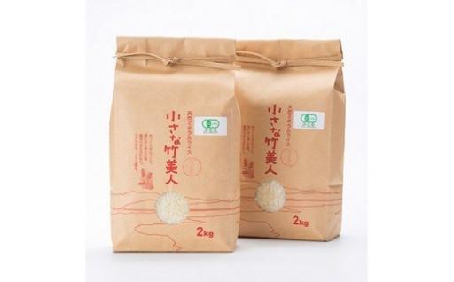 <有機JAS認定>塩ミネラル米 小さな竹美人4k