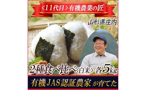 【有機農業の匠】が作ったコシヒカリ・ひとめぼれ