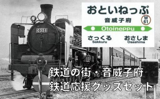 残り僅か!『鉄道の街』音威子府の鉄道グッズセット
