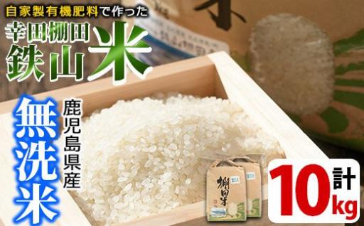 大好評!<無洗米>10kg(5kg×2袋セット)