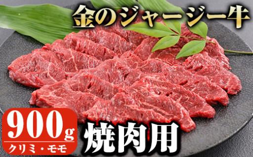 金のジャージー牛焼肉用(合計約900g)