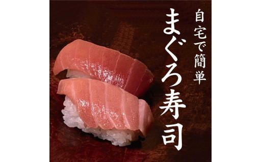 \自宅で簡単!/まぐろ寿司キット(赤身・トロ)