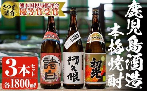 鹿児島酒造の本格焼酎3本飲み比べセット!