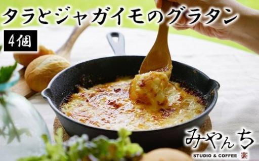【みやんち】タラとジャガイモのグラタン(4個)