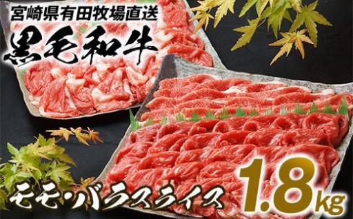 1.8kg  黒毛和牛 モモ・バラスライス