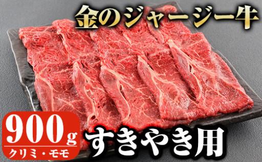 金のジャージー牛すき焼き用(合計約900g)