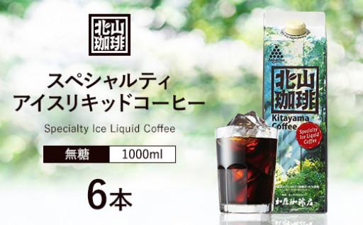 【予約受付開始!】コーヒー専門店のアイスコーヒー
