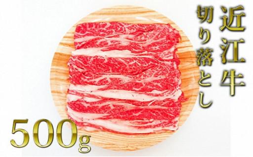 近江牛切り落とし(薄切り)500g
