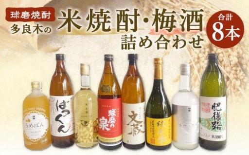 本格米焼酎 デコポン 梅酒 厳選セット 6種類