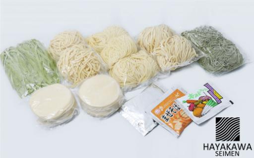 バリエーション豊かな生麺セット!
