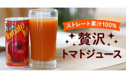 ストレート果汁100% 贅沢トマトジュース