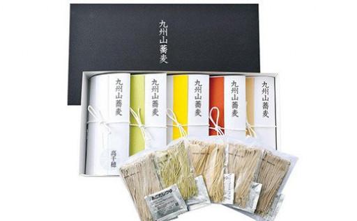 九州山蕎麦 5種 セット 【農林水産大臣賞受賞】