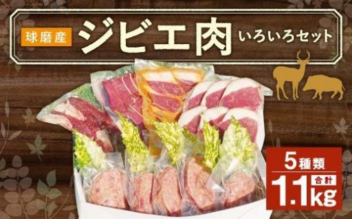 球磨産 ジビエ 肉 いろいろ セット 1100g