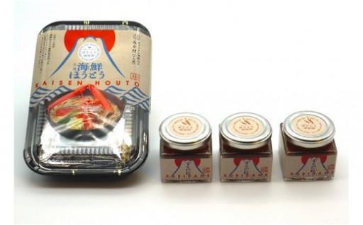 すりだね大3個セット+海鮮ほうとう麺(味噌付き)