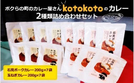 kotokotoのカレー2種類詰め合わせセット