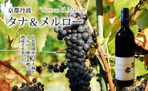 木樽で熟成した赤ワイン・京都丹波産タナ&メルロー