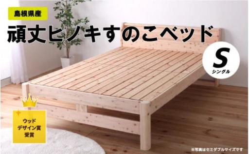 島根県産頑丈ヒノキすのこベッド(シングル)