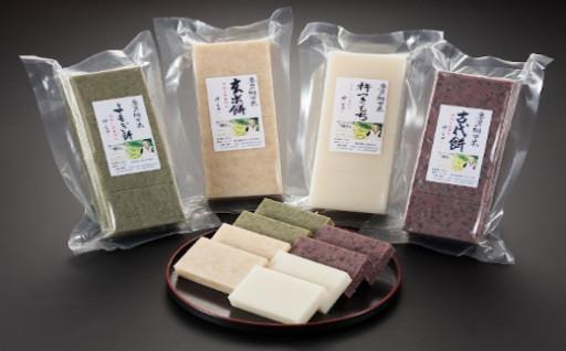 魚沼産杵つき餅 食べ比べ4種セット