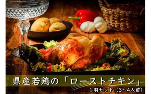 【ブエノチキン】ローストチキン丸焼き 1羽セット