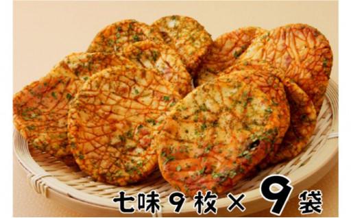 林田のおせんべい 七味9セットが新登場!
