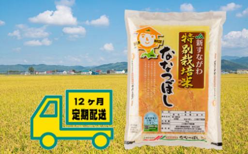 『特別栽培米ななつぼし5kg』12ヶ月定期便