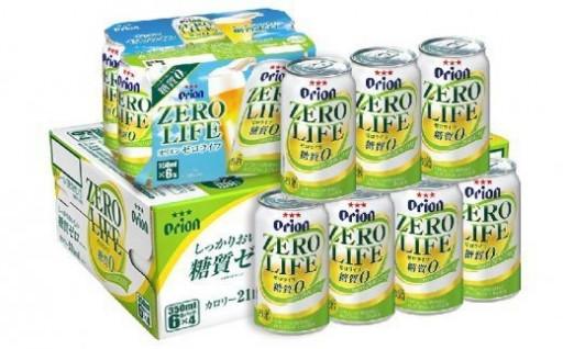 <オリオンゼロライフ>350ml缶・24本