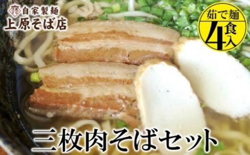 【沖縄そば】 三枚肉そばセット(茹で麺4食入り)