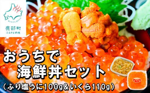 おうちで海鮮丼セットが新登場!
