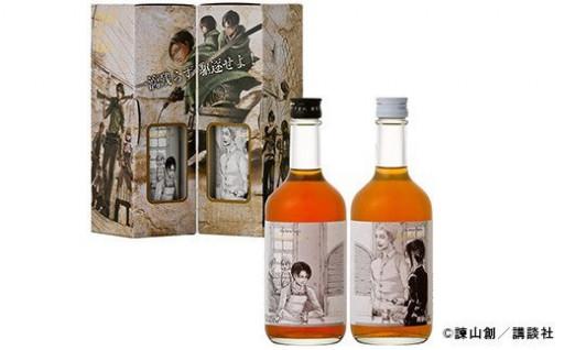 進撃の巨人 梅酒 Bande 500ml×2