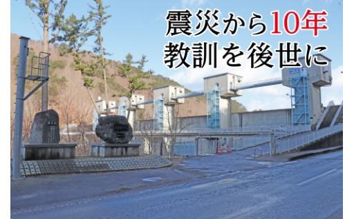 東日本大震災から10年 教訓を後世に