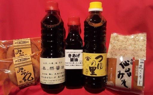 創業130年の味噌醤油醸造場から5品詰合せ