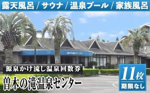 曽木の滝温泉センター入浴券(11枚・期限なし)