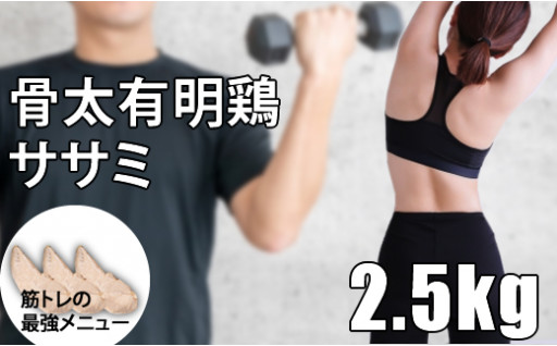 筋トレに最適!骨太有明鶏ササミ(500g×5袋)