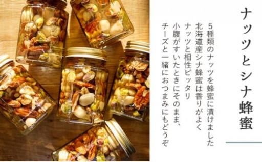 【新商品 ハニーナッツ2本セット】
