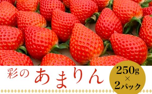 """【3/10まで!】美里町産いちご""""彩のあまりん"""""""
