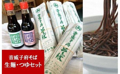老舗の味をご家庭で!『音威子府そば』生麺!
