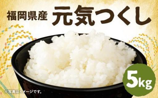 福岡県で非常に評価の高い新品種のお米です!