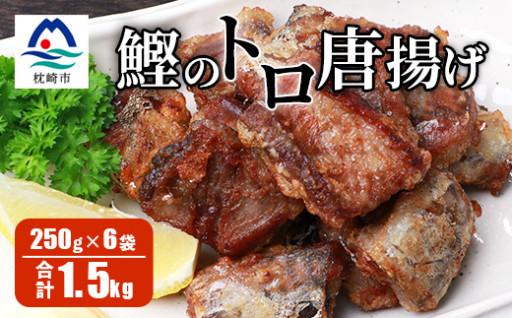 【枕崎産】鰹のトロ 唐揚げ 250g×6袋