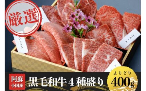 【小国町産】ご自宅で味わう極上「黒毛和牛」の焼肉
